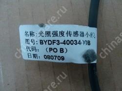 Кабельная шина датчика освещенности BYD F3