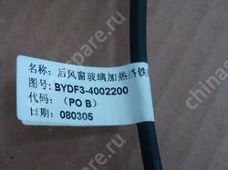 Линия заземления кабельной шины обогревателя заднего ветрового стекла BYD F3