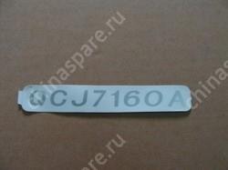 qcj7161a label BYD F3