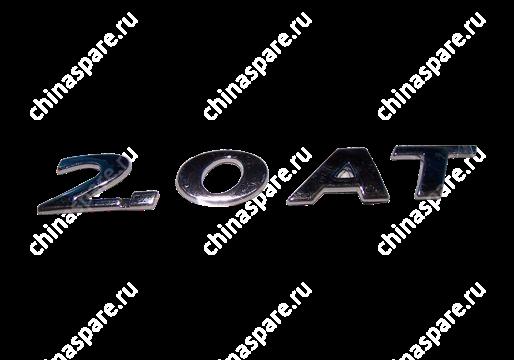 Emblem-2.0at Chery Eastar