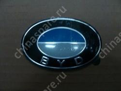 Эмблема на крышку багажника f3,f3r 17.08.0100f3010 BYD Flyer