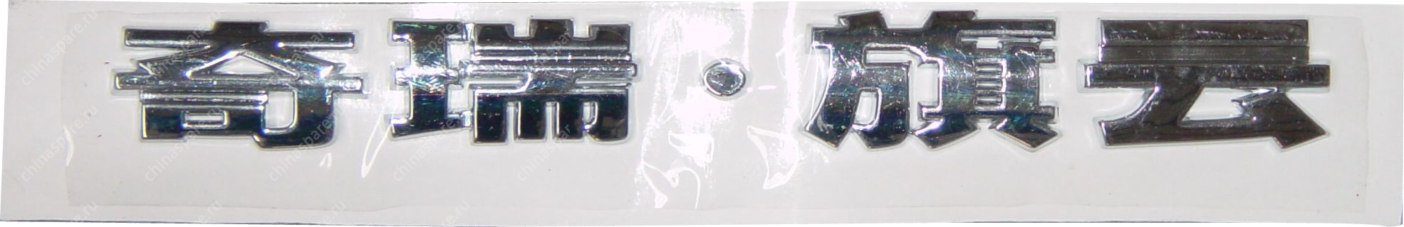 Name plate Chery Amulet