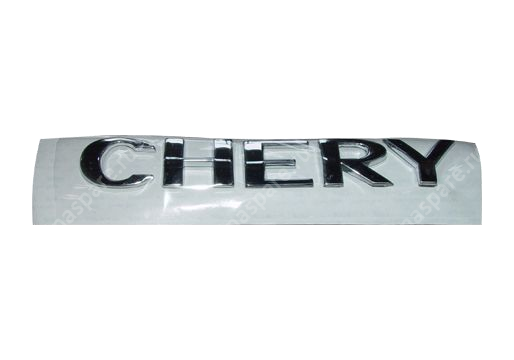 Эмблема (chery) Chery Amulet