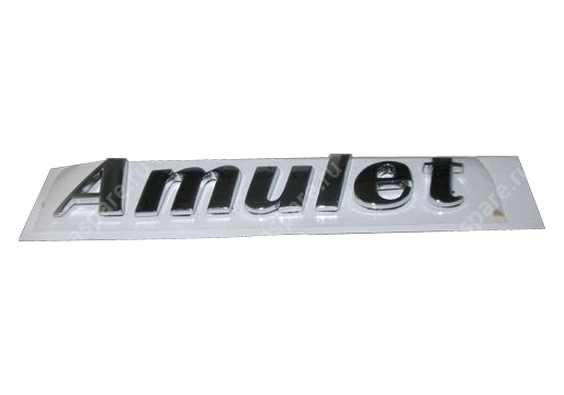 Эмблема amulet Chery Amulet