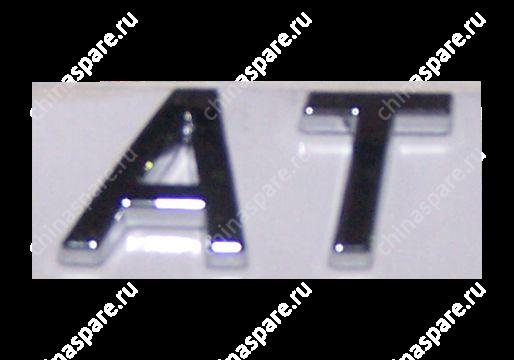 B143903029 Эмблема Chery Cross Eastar