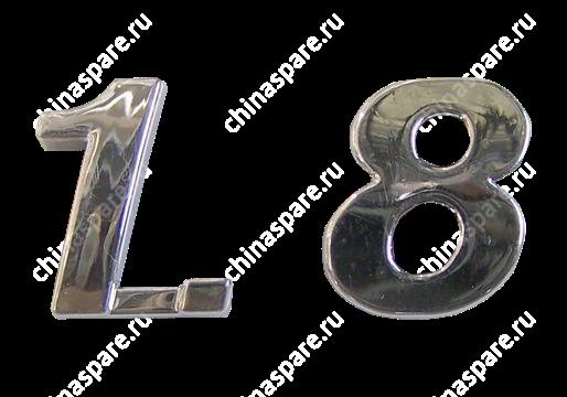 B113903045 Эмблема (1,8) Chery Cross Eastar