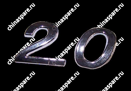 B113903029BC Эмблема 2.0 Chery Cross Eastar
