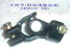 Universal joint(steering joint assy) Great Wall Deer